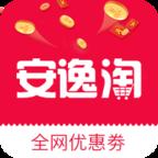 安逸淘优惠券1.1.21