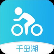千岛湖智慧绿道app