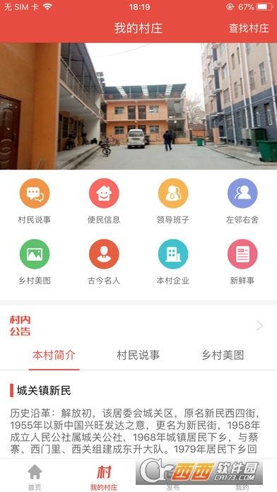 村村美 v1.0.1安卓版
