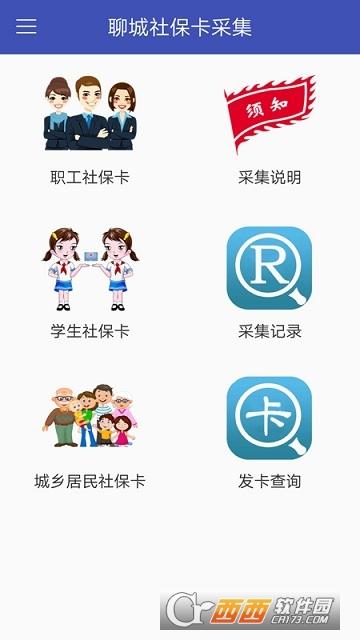 聊城社保卡采集app