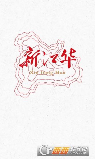 新江华新闻客户端 v2.0 最新版