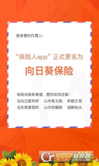 向日葵保险app V4.13.1安卓版