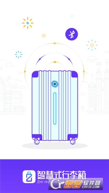 智慧式行李箱软件 1.1.0 安卓最新版