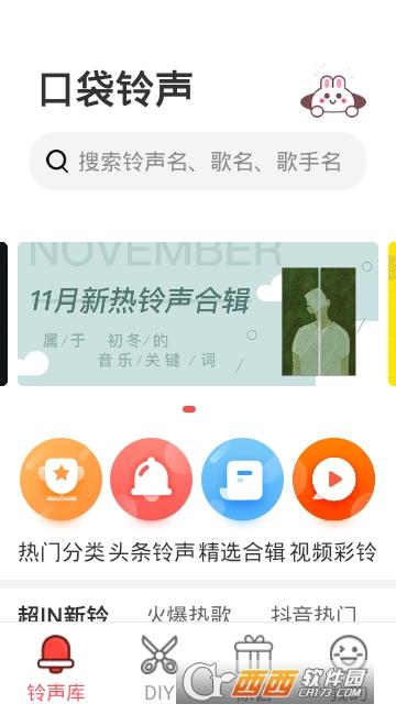 口袋铃声app安卓版 V1.6.3