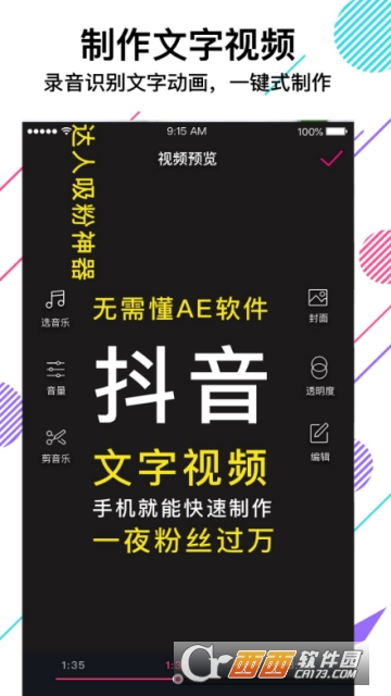 美册音乐相册VIP版 v1.8.3