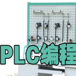 PLC软件+教程