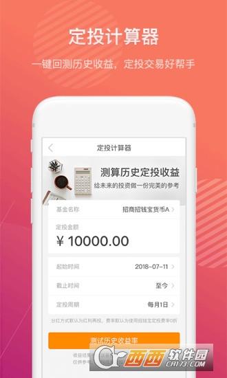 招商招�X��官方app V5.8.0 安卓版
