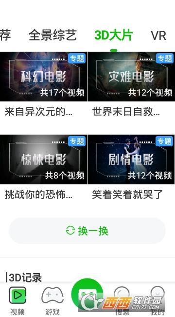 爱奇艺VR手机版app 03.11.01官方安卓版