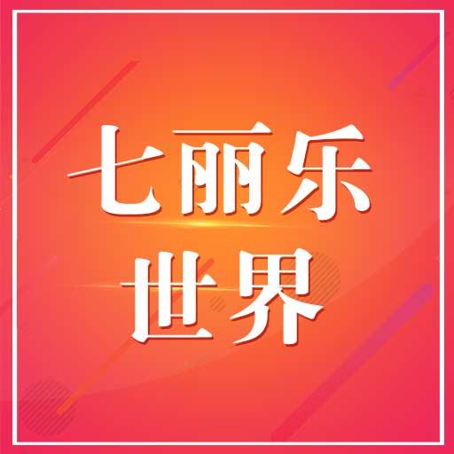 七丽乐世界(女性时尚顾问平台)