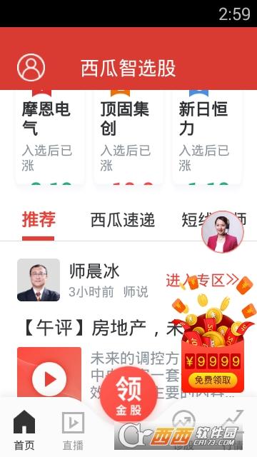 西瓜智选股app V2.3.3安卓版