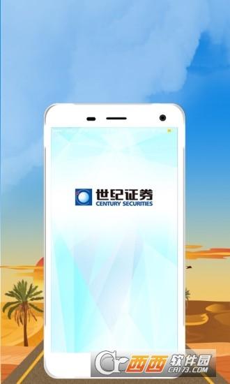 世纪证券朝阳世纪手机版 3.1.8 安卓版