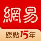 网易新闻50.0官方版