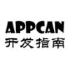 appcan开发指南手机版
