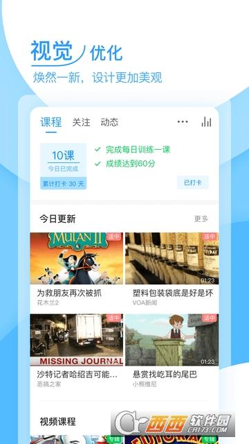 可可英语app 4.1.3官方安卓版