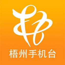 智慧梧州手机台appv5.2.0.0安卓版