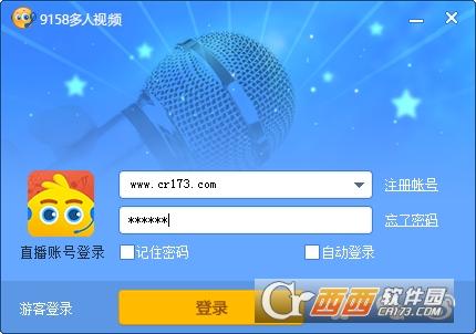 9158多人视频聊天 v7.42 官方最新版