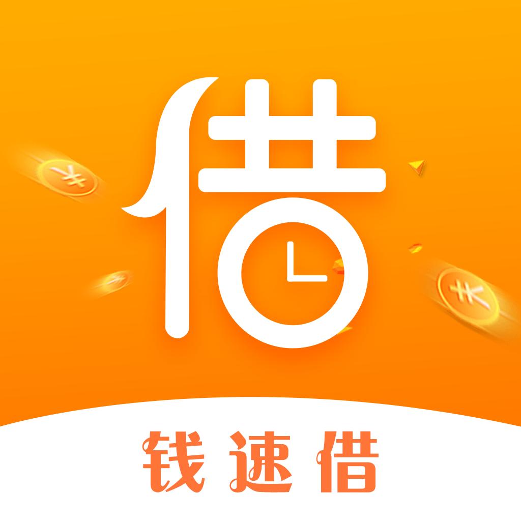 借贷口子(钱速借app)