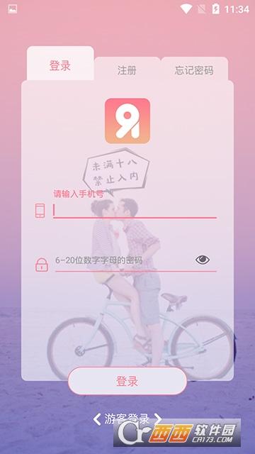 91约app 1.0.3安卓版