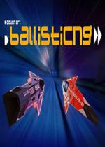 反重力飞行(BallisticNG) 免安装硬盘版