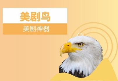美剧鸟app_美剧鸟软件下载