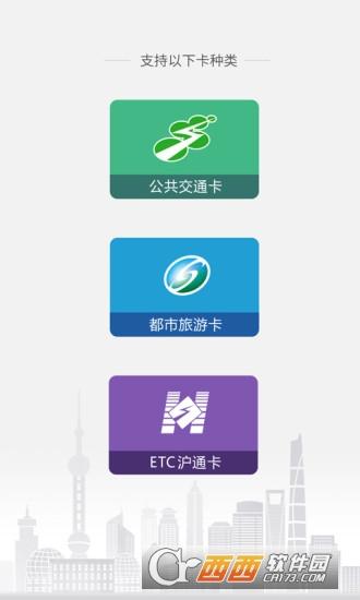 上海手�h交通卡app v202104.1 官方安卓版