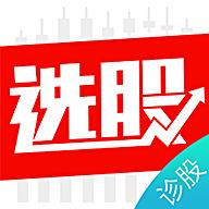 今日选股app