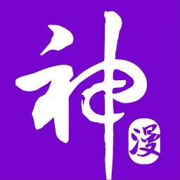 小说改编漫画(神漫画)v2.4.8安卓版