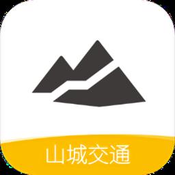 山城交通(交通培训app)