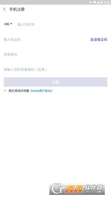LokEx苹果版 V1.0