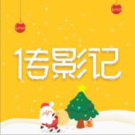 传影记appv2.4.0