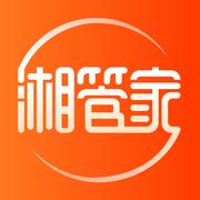 湘管家app