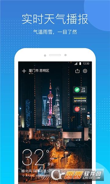 天气吧2020手机最新版 v4.2.0 安卓版