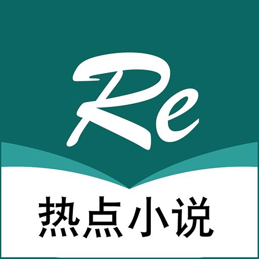 热点小说app