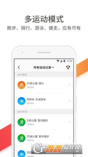 pacewear手表真时运动app V3.2.181123.782 安卓版