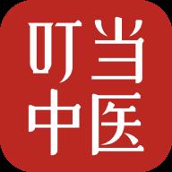 叮当中医app