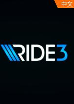 极速骑行3(RIDE 3) 简体中文硬盘版