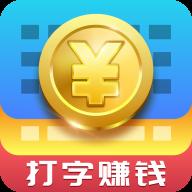 趣打字v1.5.1