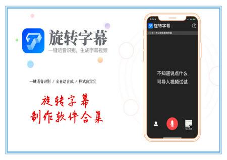 旋转字幕软件_旋转字幕制作_旋转字幕app
