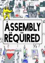 装配需求Assembly Required