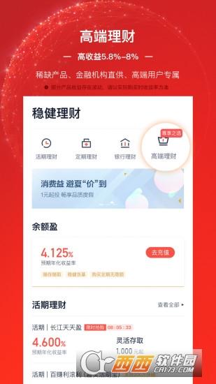 度小满理财(百度理财app) V6.3.0 安卓版