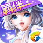 腾讯手游助手QQ炫舞PC版