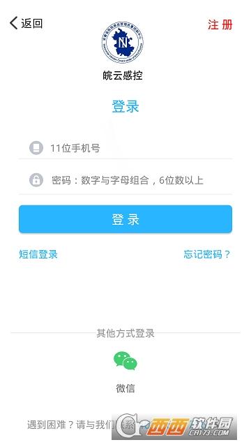 皖云感控 v1.3.6 安卓版