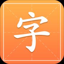 字典词典通app