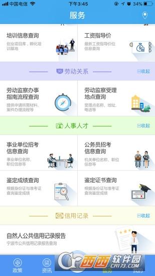 宁波社保app(宁波人社) V2.4.2 安卓版