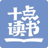 有声图书馆(十点读书)v1.2.5