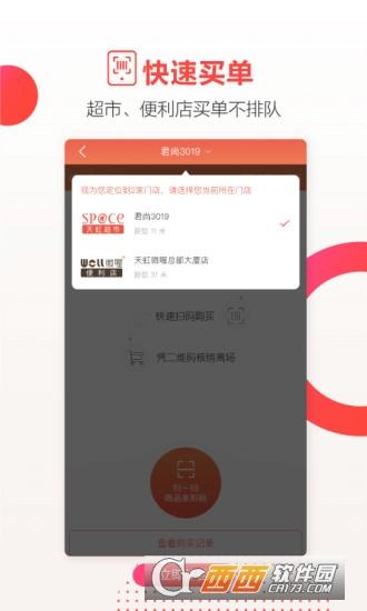 天虹红领巾app v3.8.0 安卓版