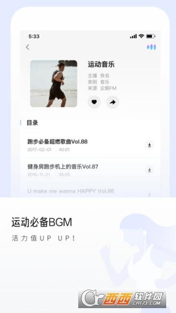 小米FM电台收音机ios版 v 1.0.0 最新版