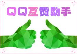 QQ互赞助手app_互赞助手安卓_qq互赞助手免费手机版
