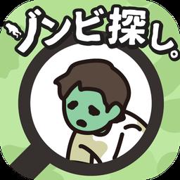 寻找僵尸(ゾンビ探し)苹果版