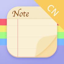 便签记事本专业版v3.3.2安卓版